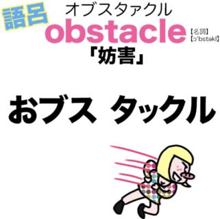 obstacle(妨害)の覚え方