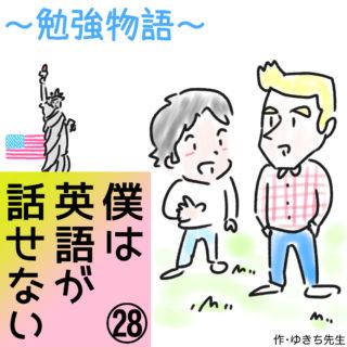 アメリカ留学日記㉘