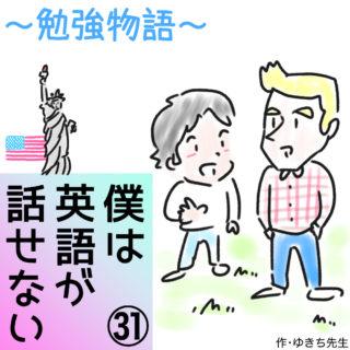 アメリカ留学日記㉛
