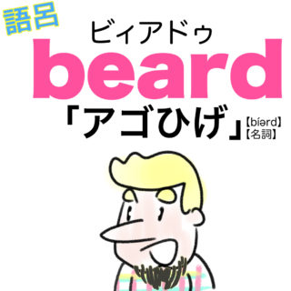 beard(アゴひげ)の覚え方
