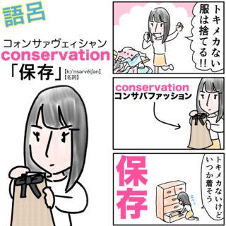 conservation(保存)