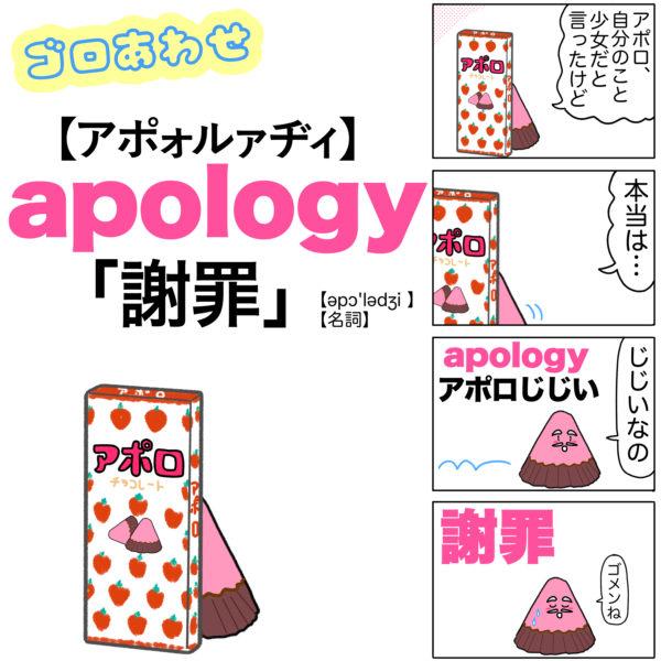 apology(謝罪)