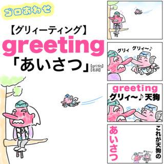 greetingの意味【あいさつ】
