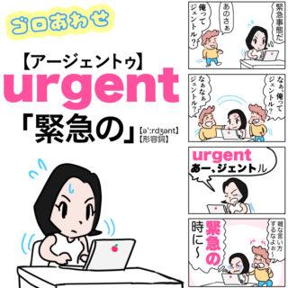 urgentの覚え方【緊急の時に、あージェントル】