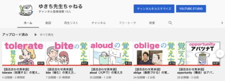YouTubeに投稿した英単語ゴロ動画が合計10本になりました。