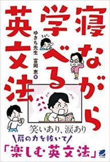 英文法の本が出版されました