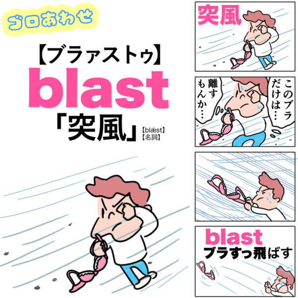 blast(突風)
