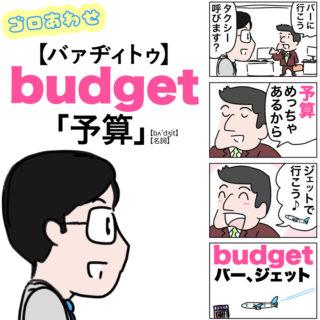 budgetの覚え方(予算)