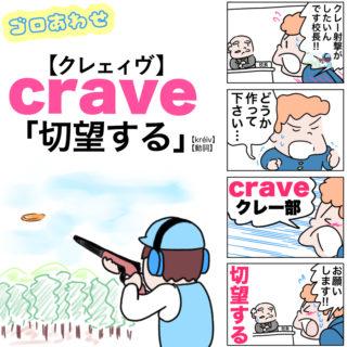 crave(切望する)