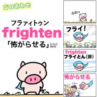 frightenの覚え方【フライとん(豚)が怖がらせる】