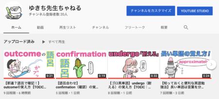 語呂YouTubeのチャンネル登録者数が20人になりました(少なっ!!!)