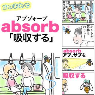 absorbの覚え方「アブ、サブを吸収する」「アブ、総武線を吸収する」