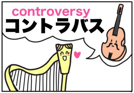controversyの覚え方「コントラバスで論争」
