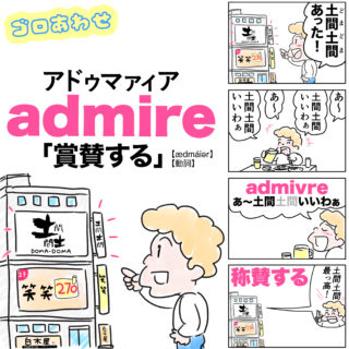 admireの覚え方【あ〜土間土間いいわぁと賞賛する】