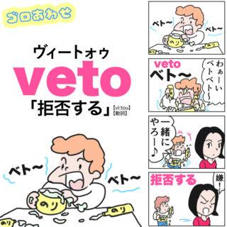 英単語vetoの覚え方