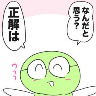 【クイズ】トンボは英語でなんて言う?まさかの名前です。