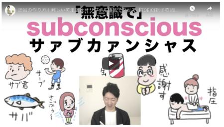 語呂合せの作り方と覚え方!subconscious(無意識で)