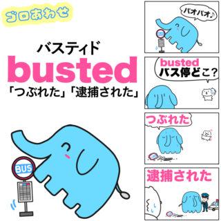 busted(つぶれた、逮捕された)の語呂合せ【覚え方|発音|単語帳】