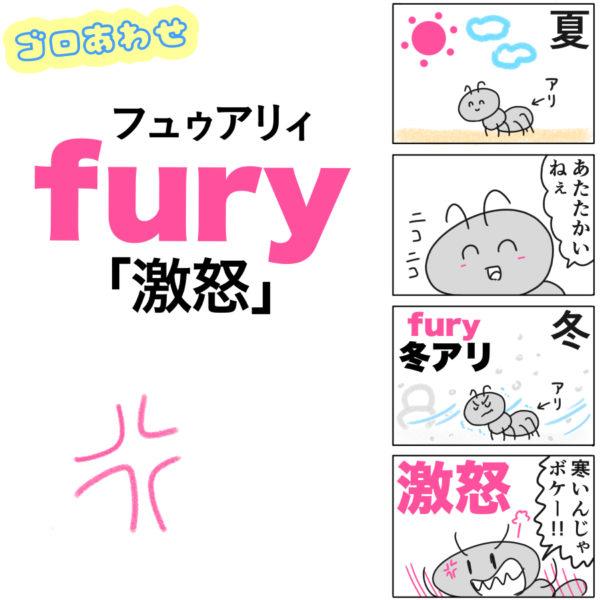 furyの覚え方と発音