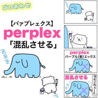 perplexの覚え方「パープルエックスで混乱させる」