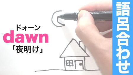 dawn「夜明け」の覚え方【語呂合せ英単語|TOEIC|受験英語】
