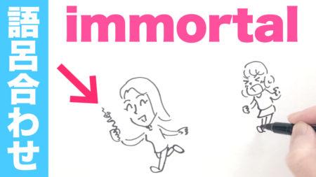 immortal「死なない」の覚え方【語呂合せ英語|TOEIC|英単語】