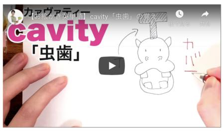 cavity「虫歯」の覚え方!イメージで暗記する勉強法【TOEIC|親子英語|語呂合わせ】