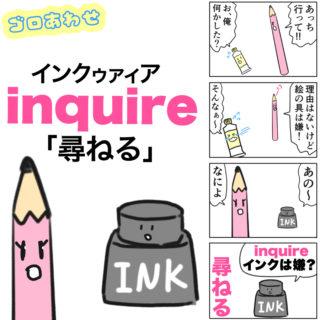 inquire「尋ねる」の覚え方【インクは嫌?と尋ねる】英単語の語呂合わせ|TOEIC|単語帳