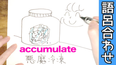 accumulate「貯める」の覚え方【語呂合せ英単語|子ども英語|TOEIC】