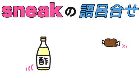 sneak「コソコソする」の覚え方!語呂合わせで必須英単語を暗記!