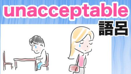 unacceptableの意味をもう忘れない!重要英単語の語呂合わせ