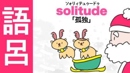solitude「孤独」の覚え方【英単語の語呂合わせ|子ども英語|英語の勉強方法】もちろん大学受験や留学にも!