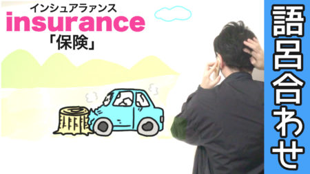 insuranceの語呂合わせ【英単語の覚え方|TOEIC対策】