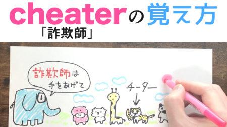 cheater「詐欺師」の覚え方【語呂合せ英単語|TOEIC|受験勉強】英語の楽しい勉強方法!