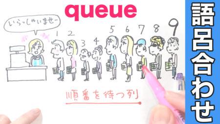 queue「順番を待つ列」の覚え方【語呂合せ英単語|英検|英語の勉強方法】