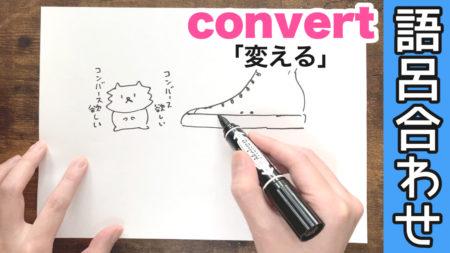 convert語呂合わせ