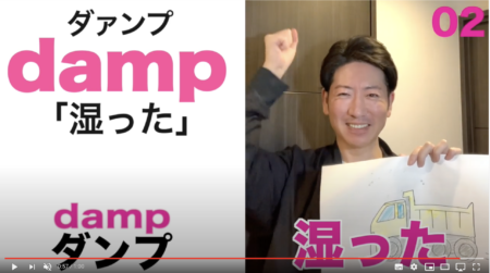 damp「湿った」の覚え方【英単語を語呂合わせで覚える勉強方法!】