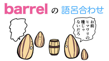 barrel「樽(たる)」の覚え方【語呂合わせで英単語を覚える方法!】