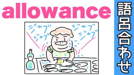 allowance語呂