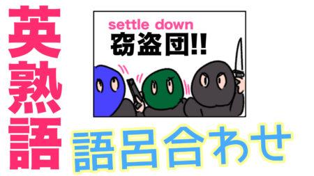 英語の熟語settle down