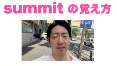 summit語呂合わせ