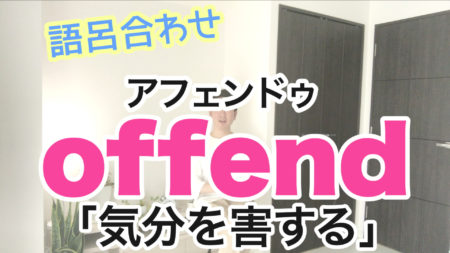 offendの覚え方