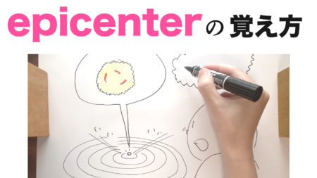 epicenter覚え方
