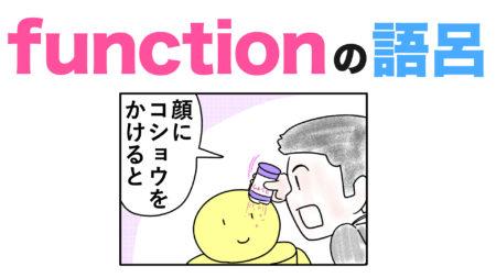 functionの語呂合わせ(覚え方)