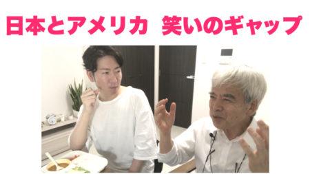 日米のお笑いの差