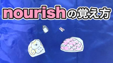 nourish覚え方