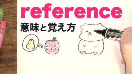 reference「言及」の覚え方【語呂合わせ】