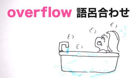 overflow覚え方