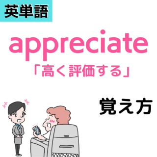 appreciate  「高く評価する」の覚え方