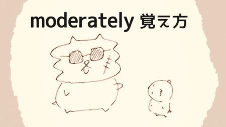 moderately 語呂合わせ